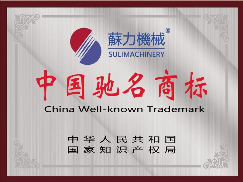 """热烈祝贺我公司""""苏力机械""""商标,被认定为中国驰名商标"""